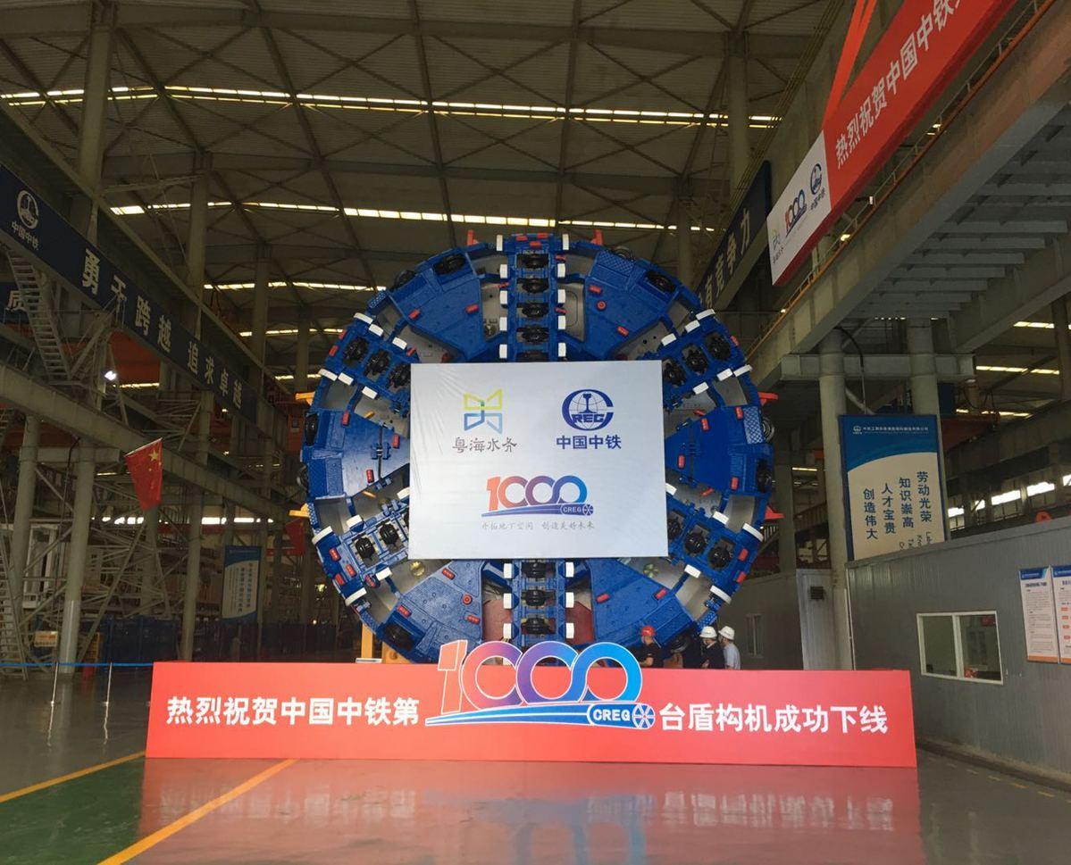 亚博体彩平台:第1000台盾构机下线!中国的全断面隧道掘进机已经进入高速增长的快车道