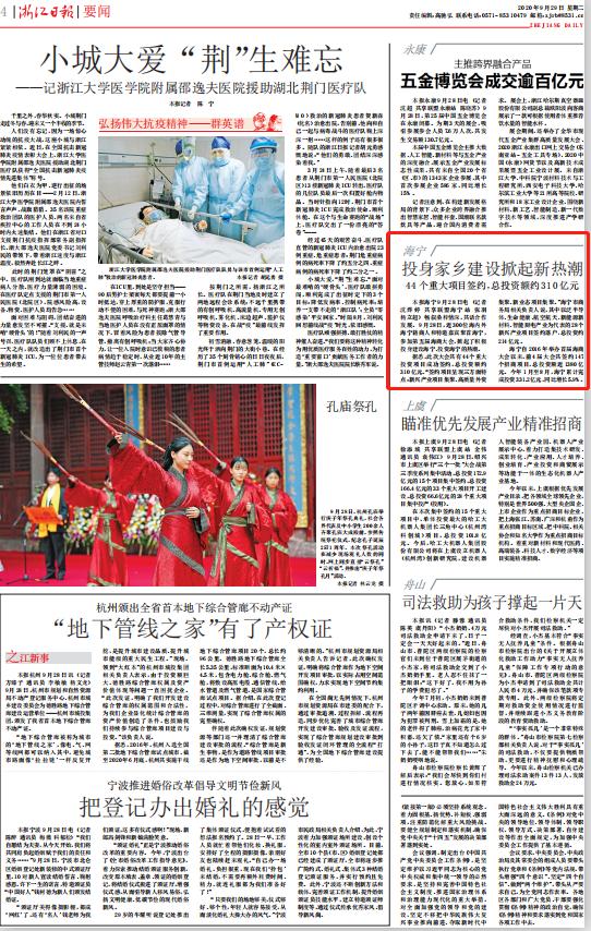44个项目签约总投资额约310亿元!浙报关注海宁海商大会