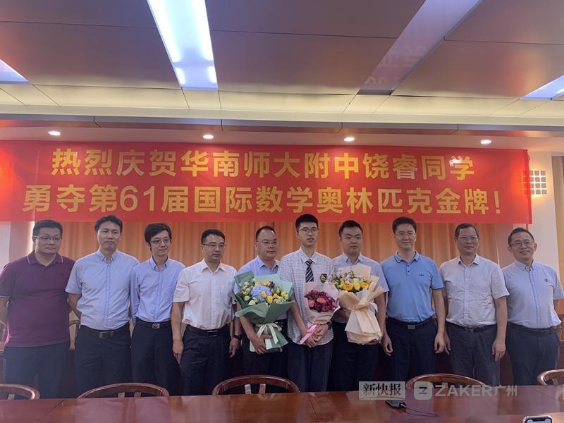 中国队再获冠军 广州小将为这所学校摘得第11枚国际奥数金牌