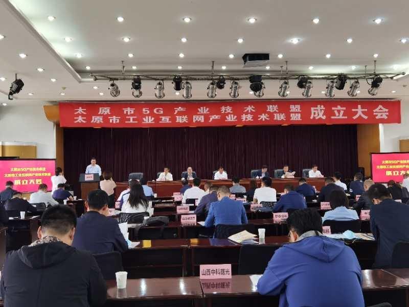 太原市工业互联网产业技术联盟成立,太原联通成首届理事长单位