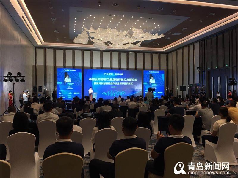 中国北方脚轮工业互联网智汇发展论坛在青岛举行