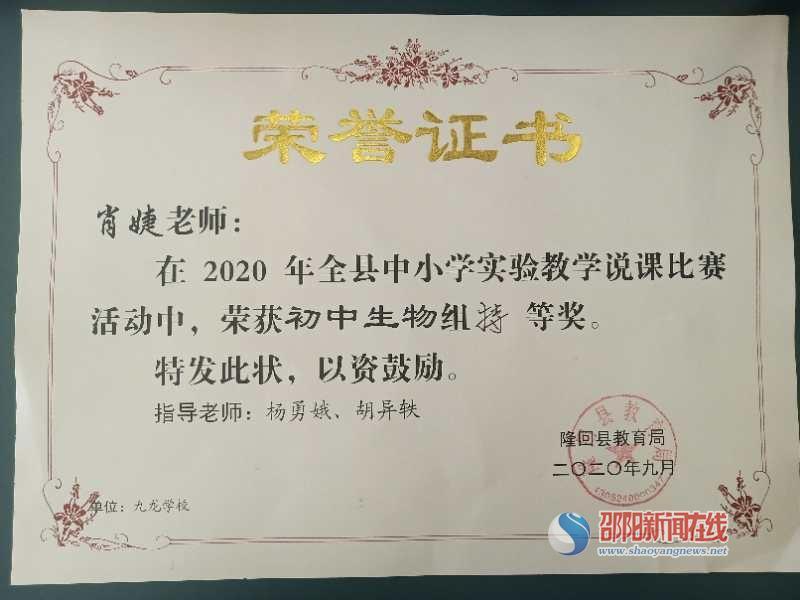 隆回县九龙学校青年教师荣获县实验教学比赛特等奖