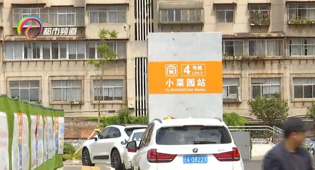 "<strong>""特别难找!""地铁4号线小菜园站增加了</strong>"