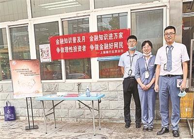 上海银行北京大兴支行9月送金融知识进抗疫医疗企业
