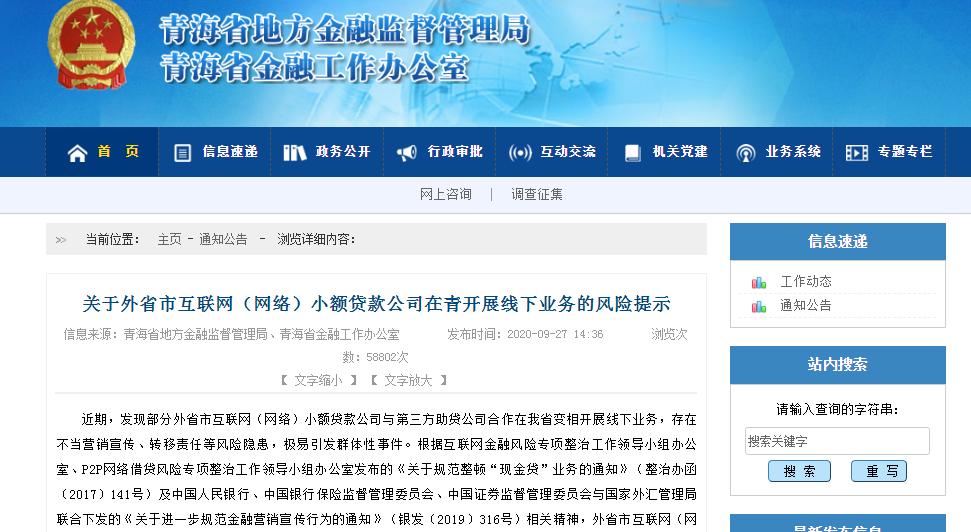 """又一省!青海地方金融监管局公开""""喊话""""违规小贷图片"""
