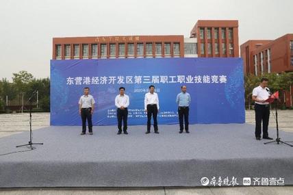 东营港经济开发区第三届职工职业技能竞赛开赛