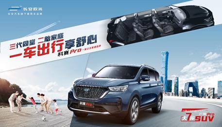 长安欧尚科赛Pro正式上市,家用大7座SUV新选择