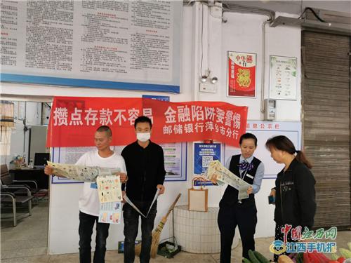 邮储银行湘东区泉湖东路支行积极开展反洗钱宣传活动(图)