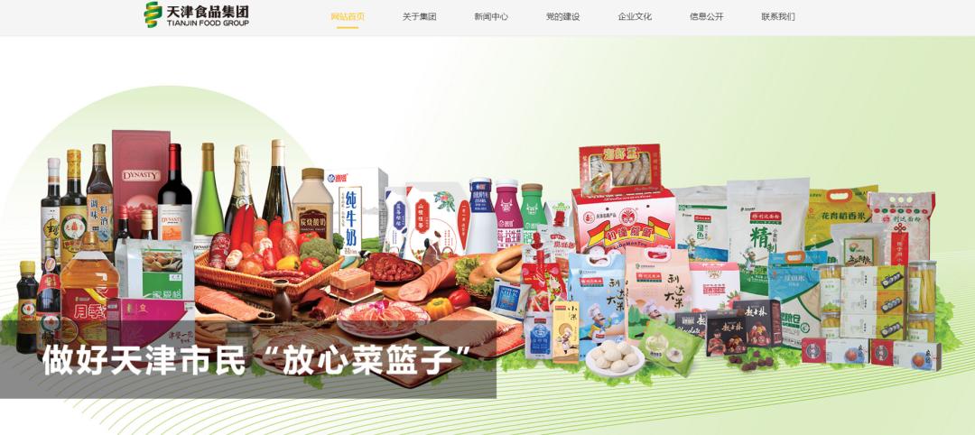 天津食品集团混合矫正上