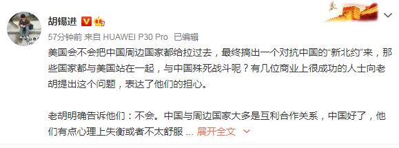 胡锡进:美国想让世界都与中国脱钩、战斗,是在做梦