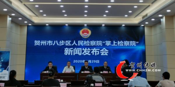 """贺州市八步区人民检察院召开2020年""""掌上检察院""""新闻发布会"""