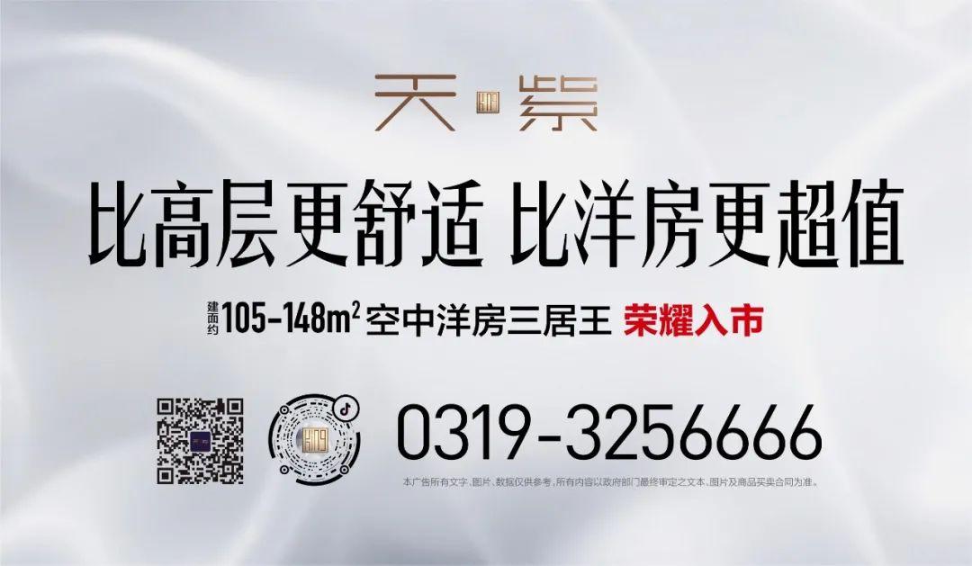 时间到了!第四届邢台旅游大会最新消息!
