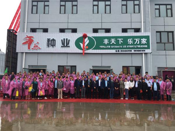 丰乐种业成立东北分公司 进军东北粳稻市场