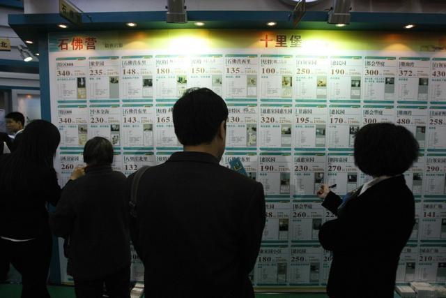 北京西城:房地产中介机构不得借核心区控规炒作房价