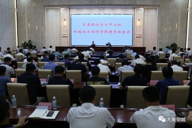 钢城区委理论学习中心组举办网络政务舆情专题辅导报告会