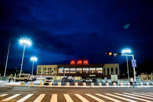 胶州火车站旧貌焕新颜,全面改造后启用,设开放式售票厅