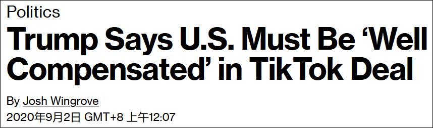 中方把TikTok交易拖到美国大选后?特朗普再威胁