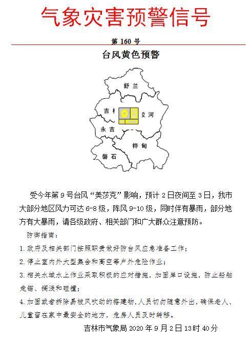台风将至,吉林市发布通告:停课、停工、停市!