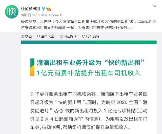 来源 @快的新出租 官方微博截图