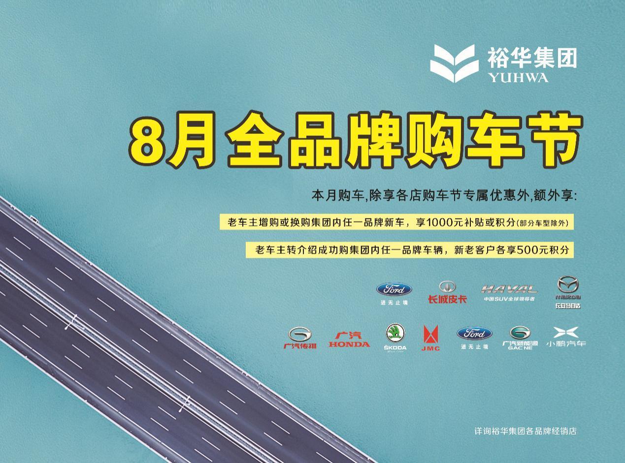 裕华集团各品牌在八月购车热节上相识!
