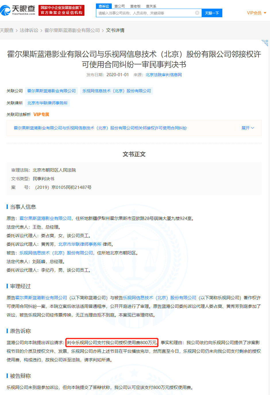 乐视网董事长刘延峰再被限制消费 因未支付800万元授权费