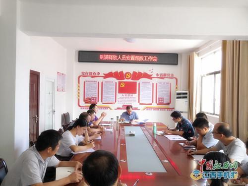 资溪县司法局在全县召开刑满释放人员安