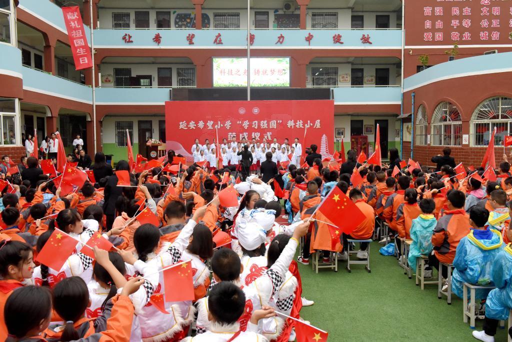 """西安邮电大学:""""学习强国""""科技小屋在延安希望小学落成"""