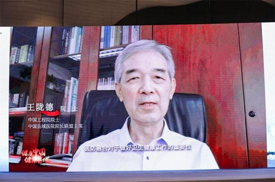 """王陇德院士:""""四个关键""""为中国县域医院院长联盟""""健康中国·健康县域""""行动指明方向"""