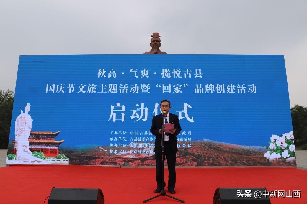 """""""秋高气爽 兰阅古县""""国庆文化旅游主题"""