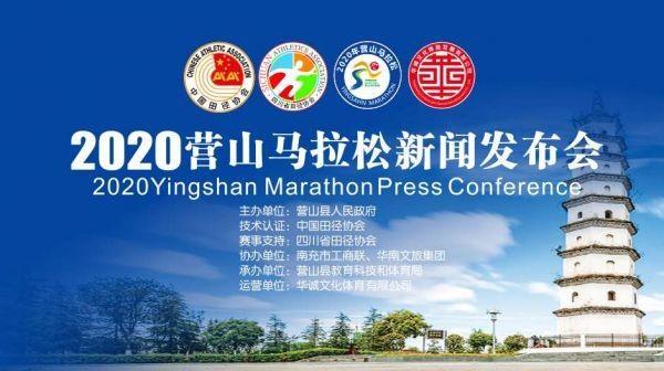 一波两折,两次延期的营山马拉松确定11月8日开跑