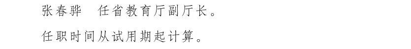 云南省人民政府发布一批任免职通知,涉及16名干部
