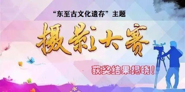"""2020""""东至古文化遗存""""主题摄影大赛获奖结果出炉!内附获奖作品展示"""