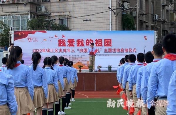 """徐汇区举办2020年未成年人""""向国旗敬礼""""主题活动"""