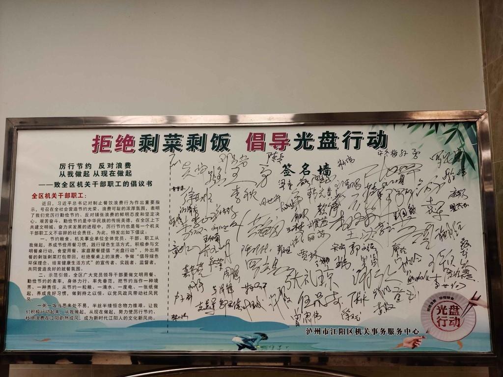 """泸州江阳区节粮出新招:""""两只眼""""监督发力 鼓励种红薯替代剩饭喂牲畜"""