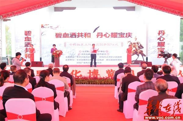 邵阳:蔡锷故里文化博览园今日正式开园