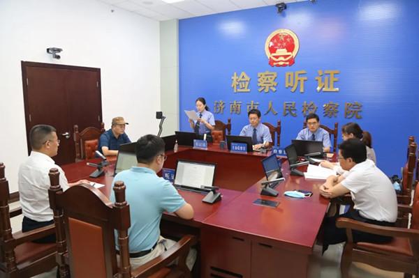 山东济南:直播听证会让公平公正看得见图片
