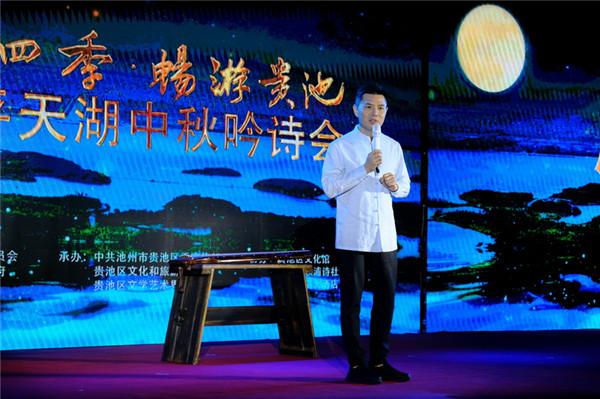 安徽池州举办首届平天湖吟诗会弘扬中华传统文化共庆双节