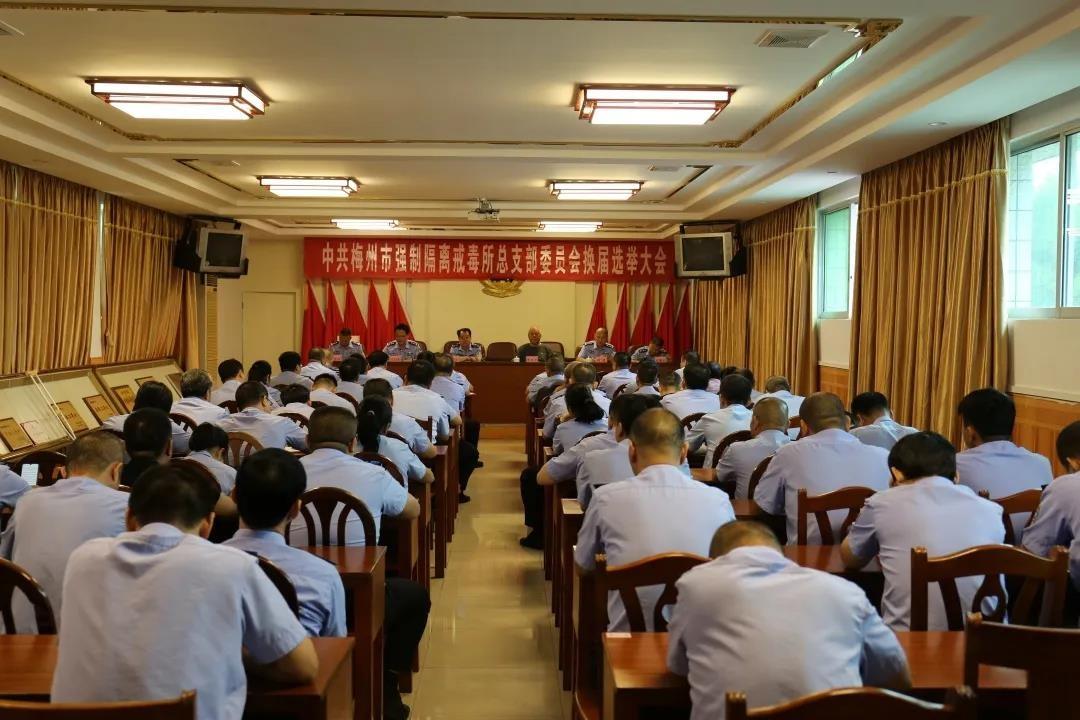 中共梅州市强制隔离戒毒所总支部委员会换届选举大会圆满闭幕