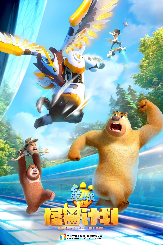 动漫IP集体亮相国漫节,《熊出没·怪兽计划》将于国庆期间开播
