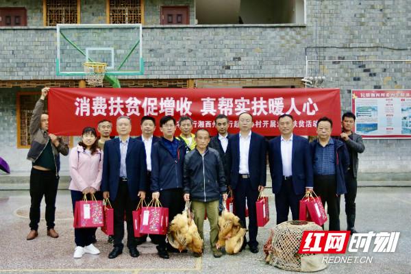 农发行湘西州分行赴对口帮扶村开展消费扶贫及走访活动