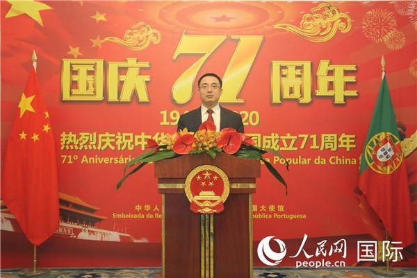 中国驻葡萄牙大使馆举办庆祝中华人民共和国成立71周年线上招待会
