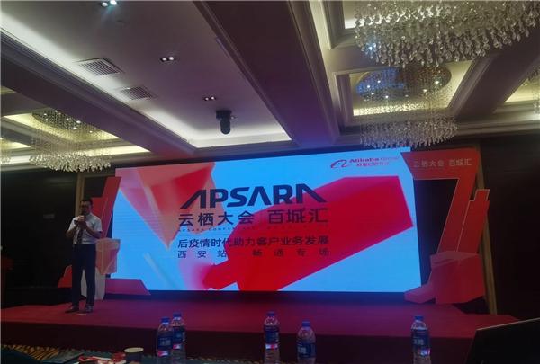 亿商在线受邀参加阿里巴巴2020云栖大会,协同数智时代科技进一步发展