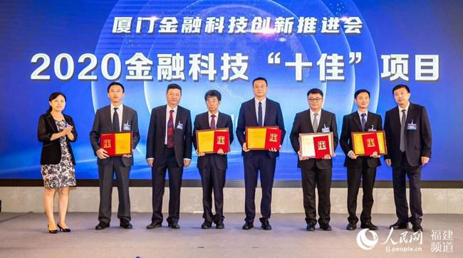 厦门国际银行金融科技创新项目获评厦门市十佳项目奖第一