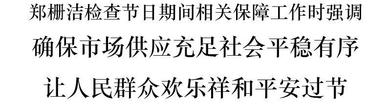 郑栅洁:确保市场供应充足社会平稳有序 让人民群众欢乐祥和平安过节图片