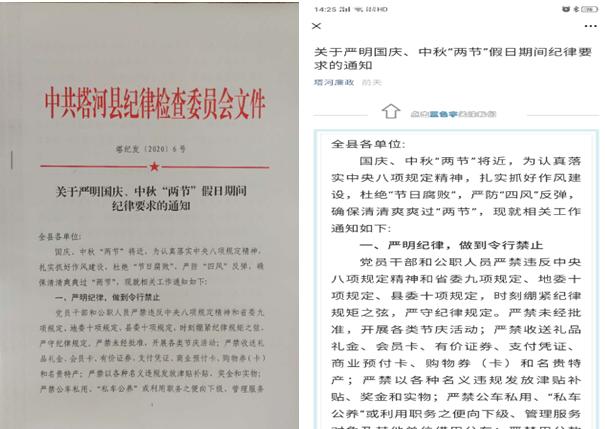 """塔河县纪委监察采取措施部署中秋国庆""""诚信"""""""