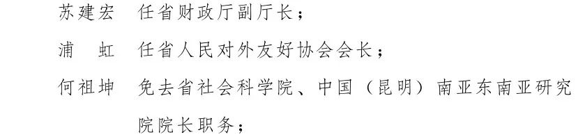 云南省人民政府发布一批任免职通知,涉及16名干部图片
