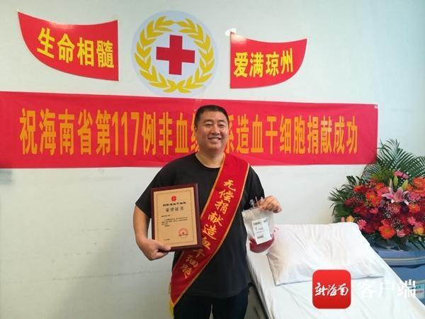 同一天!同样的爱心!海南两名警察捐献造血干细胞救人
