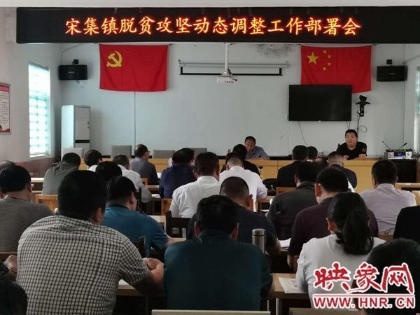 西平县宋集镇召开脱贫攻坚动态调整工作部署会