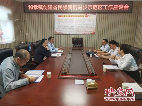 汝南县和小镇召开全国团结进步省级示范