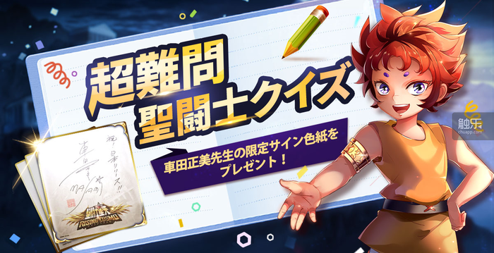 《圣斗士星矢》手游:腾讯国外发行日本再获成